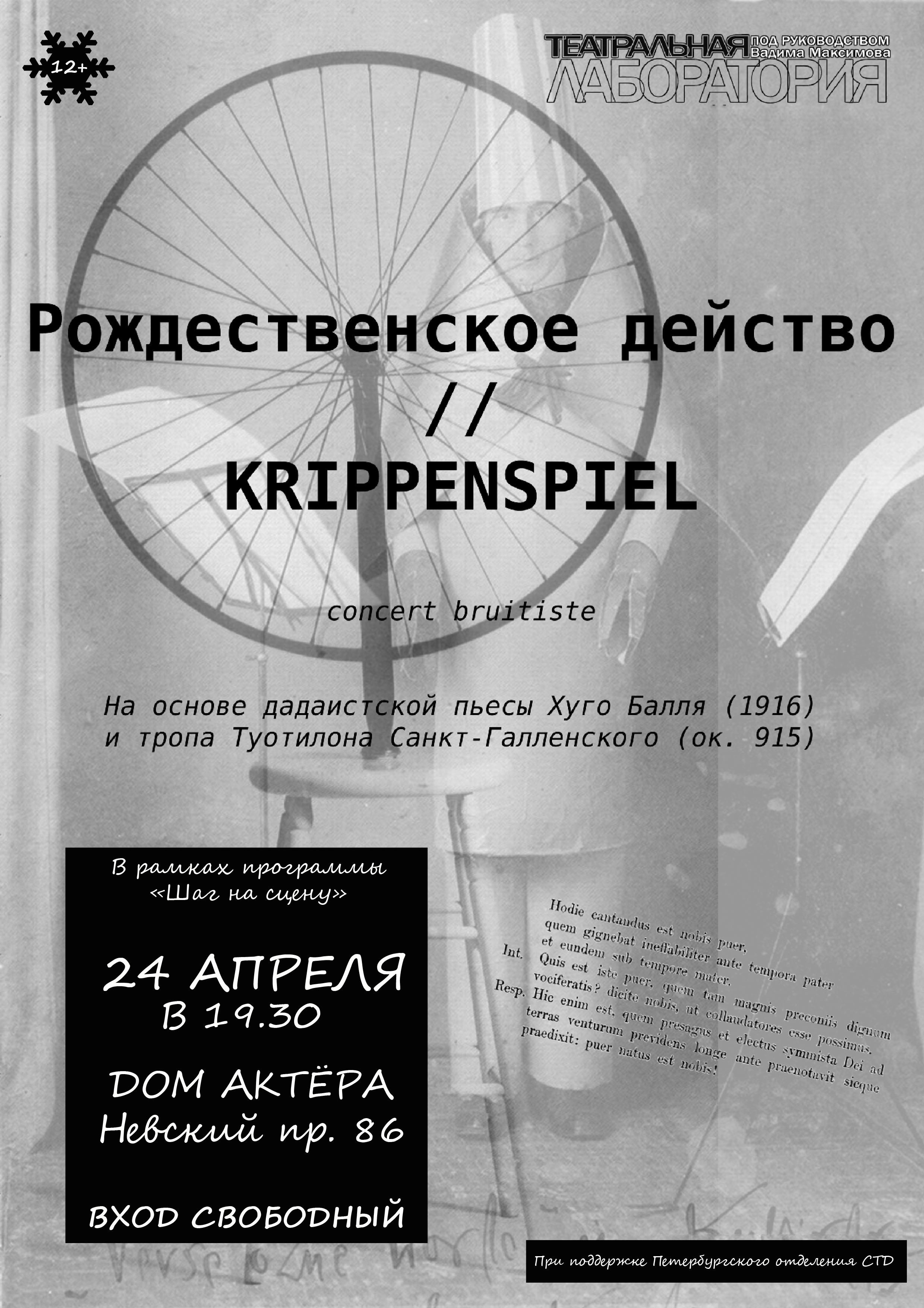 kpippenspielA4_24